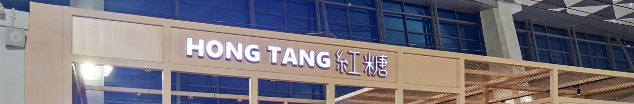 hongtang-banner